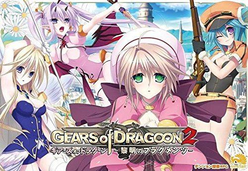 GEARS of DRAGOON2~黎明のフラグメンツ~【予約特典:スターター攻略小冊子付き】