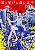 星と革命と坂口杏子 (1) (カドカワコミックス・エース)