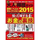 賢い大人の得技ガイド最新!ベストセレクション2015 (MSムック)