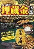 ニッポン埋蔵金伝説