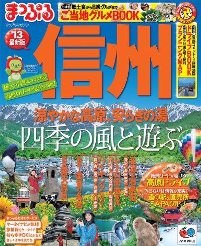 まっぷる信州'13 (まっぷる国内版)
