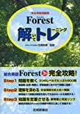 Forest解いてトレーニング—完全準拠問題集