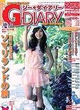 G-DIARY (ジーダイアリー) 2010年 02月号 [雑誌]