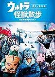 ウルトラ怪獣散歩 ~横浜/新潟 編~ [DVD]