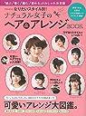 なりたいスタイル別! ナチュラル女子のヘア&アレンジBOOK (別冊家庭画報)