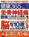 健康365 (ケンコウ サン ロク ゴ) 2008年 11月号 [雑誌]
