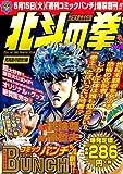 北斗の拳 8(死兆星の蒼光!編) (BUNCH WORLD)