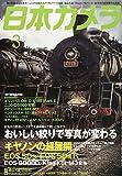 日本カメラ 2015年 03 月号 [雑誌]