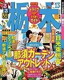 るるぶ栃木'13 (国内シリーズ)