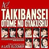 大器晩成/乙女の逆襲(初回生産限定盤C)(DVD付)