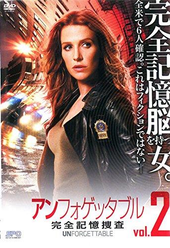 アンフォゲッタブル 完全記憶捜査 vol.2(第3話 第4話) [レンタル落ち]