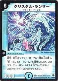 デュエルマスターズ 《クリスタル・ランサー》 DM02-024-UC 【進化クリーチャー】