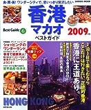 香港マカオベストガイド 2009年版―いろんな楽しさをいっぱい楽しむわがまま旅 (SEIBIDO MOOK BEST GUIDE 6)