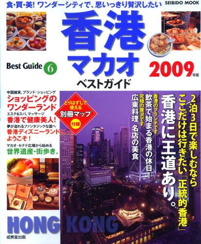 香港マカオベストガイド 2009年版 (SEIBIDO MOOK BEST GUIDE 6)