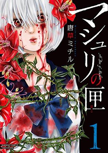 マシュリの匣 1 (バンブーコミックス)