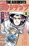 アクシデンツ(3) (少年サンデーコミックス)