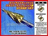 4枚刃 ステップドリル 4~20mm チタンコーティング ハイス鋼 スパイラル