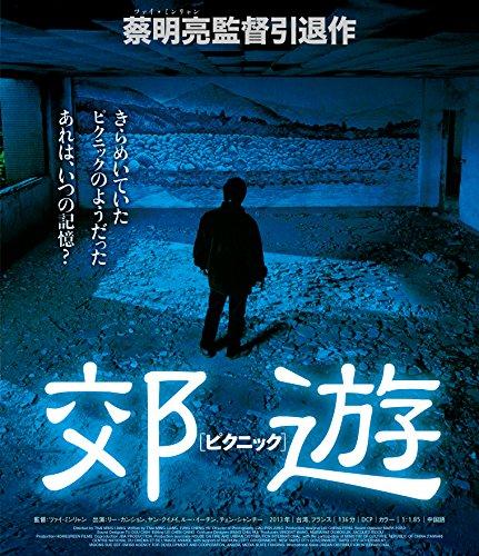 ピクニック [Blu-ray]