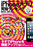 iPhoneアプリ究極ランキング2012-2013 (三才ムック vol.556)