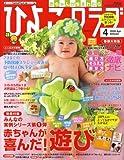 ひよこクラブ 2009年 04月号 [雑誌]