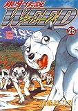 銀牙伝説ウィード (26) (ニチブンコミックス)