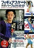 フィギュアスケート08-09シーズンパーフェクトガイド (ブルーガイド・グラフィック)