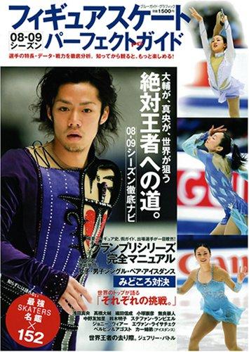 フィギュアスケート08-09シーズンパーフェクトガイド (ブルーガイド・グラフィック) (ブルーガイド・グラフィック)