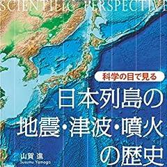 科学の目で見る 日本列島の地震・津波・噴火の歴史 (BERET SCIENCE)