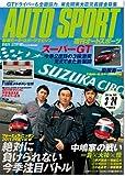 オートスポーツ 2011年 3/24号 [雑誌]