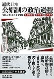近代日本公娼制の政治過程: 「新しい男」をめぐる攻防・佐々城豊寿・岸田俊子・山川菊栄