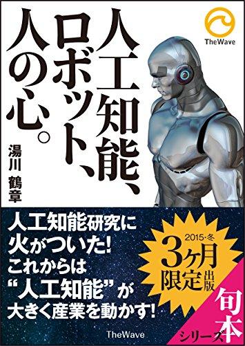 人工知能、ロボット、人の心。 (TheWave出版)