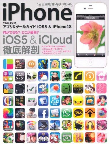 iPhone これは使える!アプリ&ツールガイド iOS5 & iPhone4S (SOFTBANK MOOK)