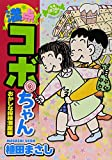 満点!コボちゃん 8 (まんがタイムマイパルコミックス)