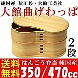 弁当箱 はんごう弁当箱 2段 曲げわっぱ 【秋田杉 大館工芸社】