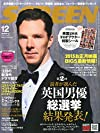SCREEN (スクリーン) 2014年 12月号 [雑誌]