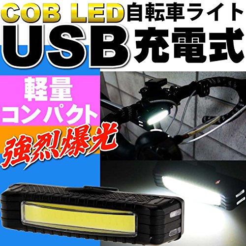 爆光COB LED自転車ヘッドライト USB充電式 防滴仕様 Ah039