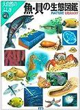 魚・貝の生態図鑑 (大自然のふしぎ)