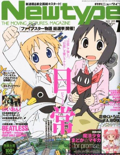Newtype (ニュータイプ) 2011年 07月号 [雑誌]