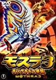 Sci-Fi Live Action - Mothra 3: King Ghidora Attacks (Rebirth Of Mothra III) [Japan DVD] TDV-23441D