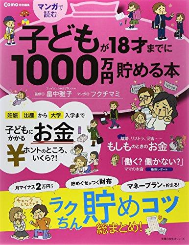 Como特別編集 子どもが18才までに1000万円貯める本 (主婦の友生活シリーズ)