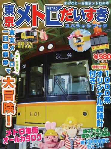 東京メトロだいすき (「鉄おも!」別冊)