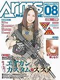 月刊 Arms MAGAZINE (アームズマガジン) 2016年 8月号