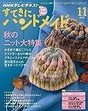 NHK すてきにハンドメイド 2015年 11 月号 [雑誌]