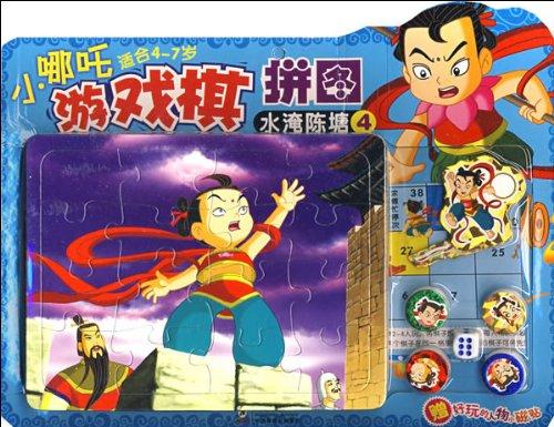 小哪吒游戏棋拼图4:水淹陈塘图片图片