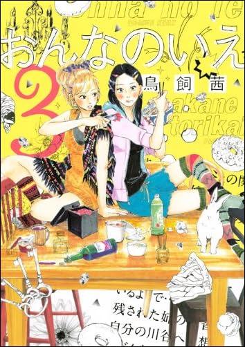 おんなのいえ(3) (KCデラックス)