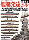3DCG(48)日本海軍艦艇発達ガイド (双葉社スーパームック 超精密3D CGシリーズ 48)