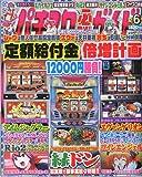 パチスロ必勝ガイド 2009年 06月号 [雑誌]