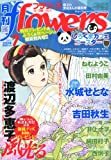 月刊 flowers (フラワーズ) 2011年 07月号 [雑誌]