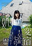 オカルト探訪マガジン 怪処 7号 -特集 変宿/心の旅-