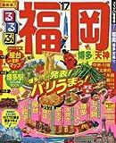 るるぶ福岡 博多 天神'17 (国内シリーズ)